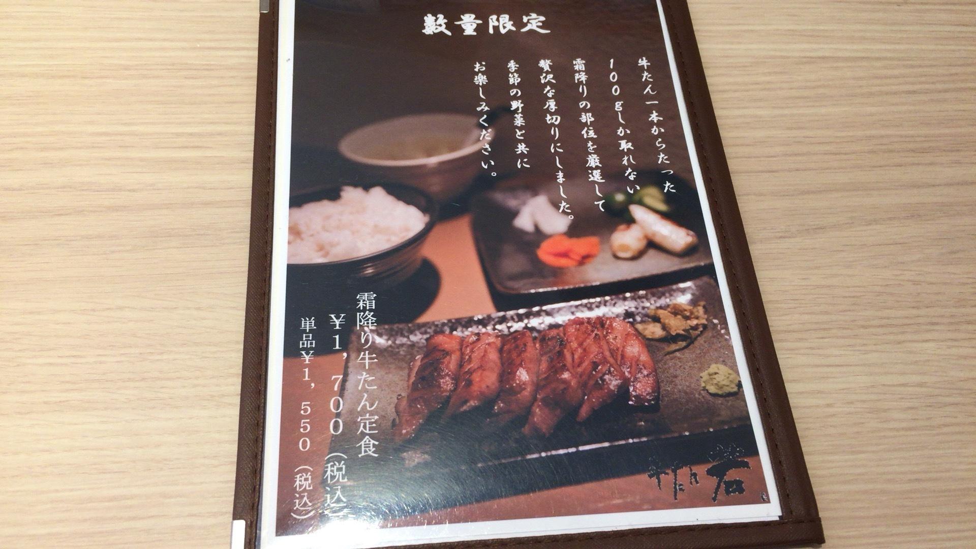 戸塚 牛 タン